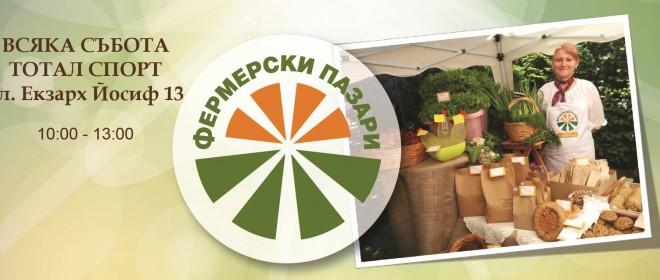 Фермерски пазар Хранкооп в Пловдив