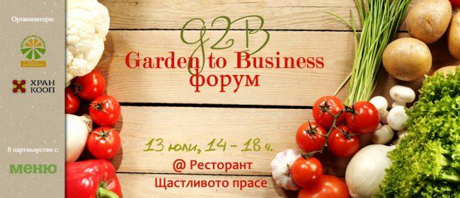 Втори Garden to Business форум в София