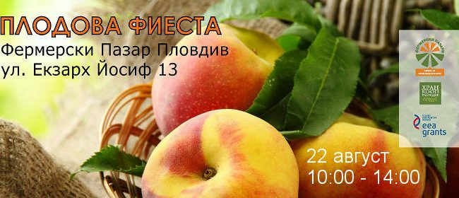 Плодова фиеста в Пловдив