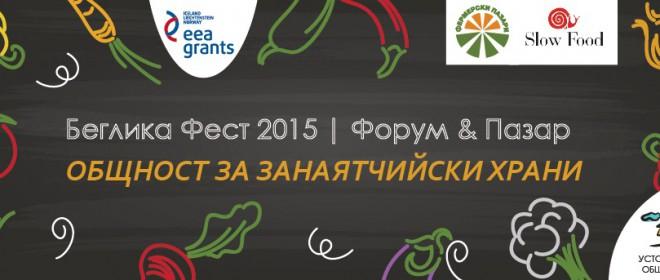"""Форум """"Общност за занаятчийски храни"""" на БЕГЛИКА ФЕСТ 2015"""