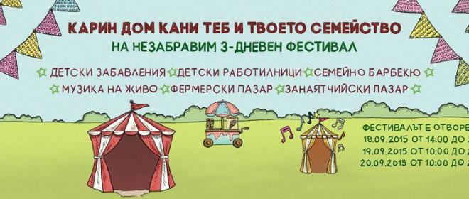 """Хранкооп Варна и фермерският пазар ще участват във фестивала """"Усмихни се Карин Дом"""""""