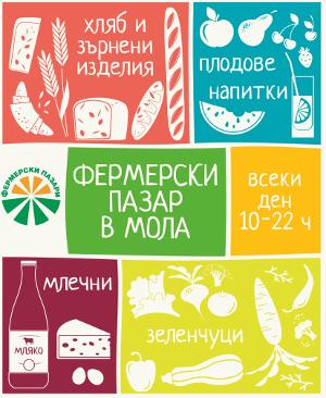 Фермерски пазар в мол Сердика - София