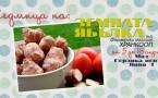 Седмица на земната ябълка във Фермерски магазин ХРАНКООП