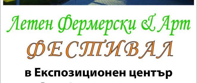 Летен Фермерски&Арт Фестивал