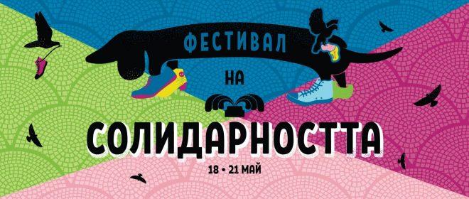 Фестивал на солидарността пред Централната минерална баня в София