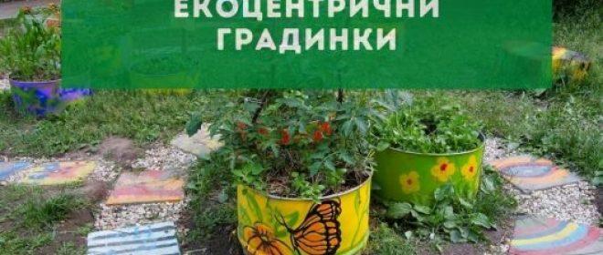 Образователни екоцентрични градинки