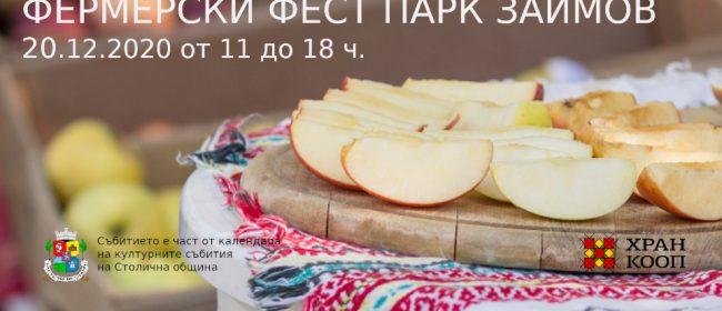 Фермерски фестивал Парк Заимов 20.12.2020