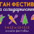 Веган фестивал на солидарността 2020 / Vegan Festival of Solidarity 2020