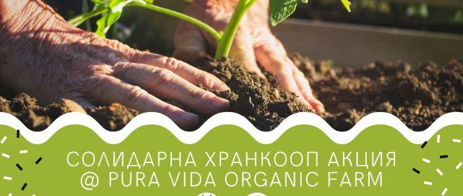 Солидарна Хранкооп акция #3 @ Pura Vida Organic Farm