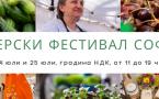 Фермерски фестивал София 2021 (юли)