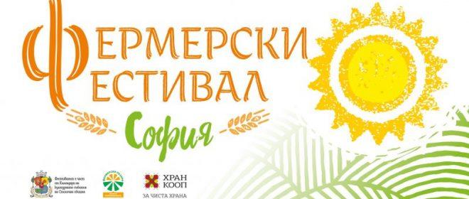 Фермерският фестивал пред НДК продължава и през есенно-зимния сезон