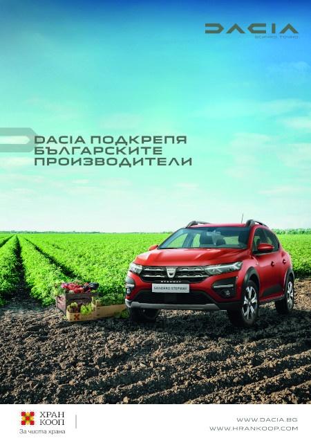 Дачия подкрепя българските производители