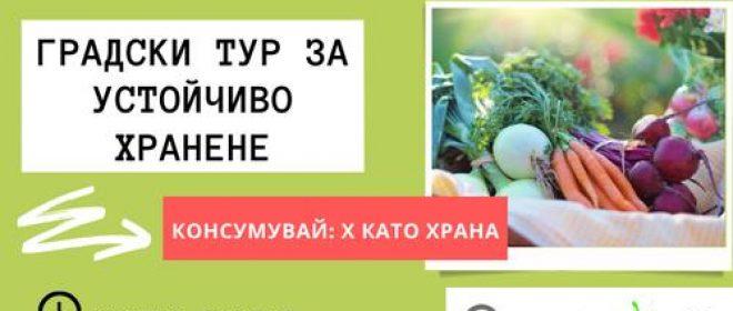 Градски тур за устойчиво хранене